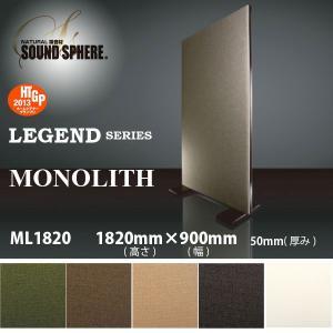 コスモプロジェクト 吸音材 SOUND SPHERE サウンドスフィア LEGENDシリーズ MONOLITH モノリス ML1820 1820mm(高さ)×900mm(幅)×50mm(厚み) 1台|interiortool