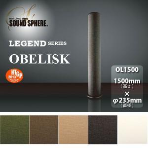 コスモプロジェクト ナチュラル吸音材 SOUND SPHERE サウンドスフィア LEGENDシリーズ OBELISK オベリスク OL1500 1500mm(高さ)×φ235mm(直径) 1本|interiortool