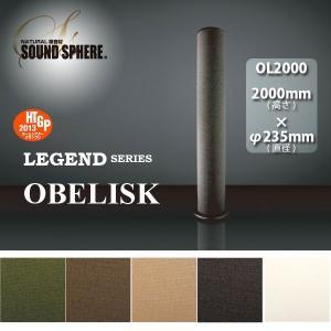 コスモプロジェクト ナチュラル吸音材 SOUND SPHERE サウンドスフィア LEGENDシリーズ OBELISK オベリスク OL2000 2000mm(高さ)×φ235mm(直径) 1本|interiortool