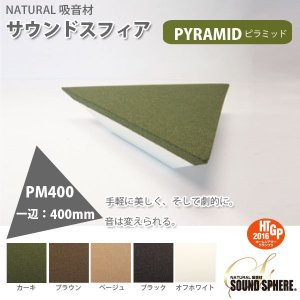 コスモプロジェクト ナチュラル吸音材 SOUND SPHERE サウンドスフィア NEXTシリーズ PYRAMID ピラミッド PM400 天井三角錐 一辺400mm 2個|interiortool