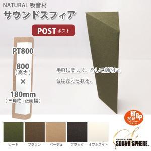 コスモプロジェクト ナチュラル吸音材 SOUND SPHERE サウンドスフィア NEXTシリーズ POST PT800 800mm(縦)×180mm(正面幅) 三角柱 2本|interiortool