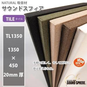 コスモプロジェクト ナチュラル吸音材 SOUND SPHERE サウンドスフィア NEXTシリーズ TILE TL1350 1350(縦)×450(横)×20mm(厚み) 2枚|interiortool
