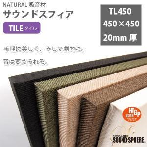 コスモプロジェクト ナチュラル吸音材 SOUND SPHERE サウンドスフィア NEXTシリーズ TILE TL450 450(縦)×450(横)×20mm(厚み) 2枚|interiortool