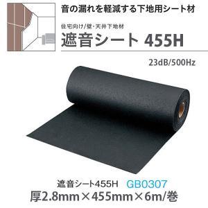 大建 遮音シート 455H 厚2.8mm×巾455mm×6m巻 【代引き不可・直送】