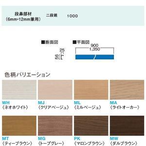大建 ハピア ベイシスリモデル階段 段鼻部材(6mm・12mm兼用) ノンスリップ材・スペーサー材・見返し段差調整材同梱 二段廻1000 CL607-12 2枚|interiortool