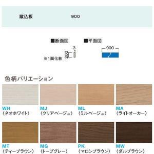 大建 ハピア ベイシスリモデル階段 蹴込板900(6mm・12mm兼用) CL610-11|interiortool
