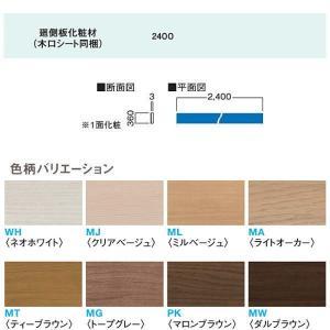 大建 ハピア ベイシスリモデル階段 廻側板化粧材2400(6mm・12mm兼用) 木口シート同梱 CL617-11 1枚|interiortool