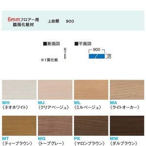 大建 ハピア ベイシスリモデル階段 6mmフロアー用踏面化粧材(施工説明書同梱) 上段框900 CL628-11 1枚|interiortool
