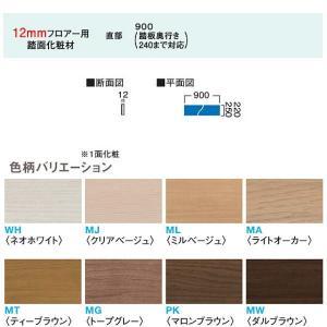 大建 ハピア ベイシスリモデル階段 12mmフロアー用踏面化粧材(蹴込板同梱) 直部900(踏板奥行き240まで対応) CL635-23 3枚|interiortool