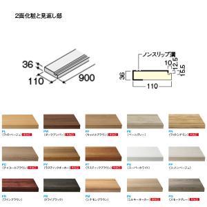 大建 ハピア プレミア階段箱型 箱上段框900 CR458-51 1枚|interiortool