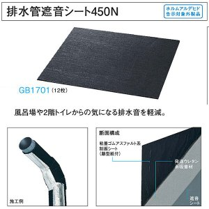 大建 排水管遮音シート450N GB1701 6.2mm厚さ 450mm×500mm 12枚入り 【代引き不可・直送】|interiortool