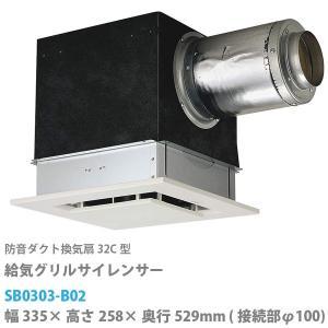 大建 防音ダクト換気扇 32C型 給気グリルサイレンサー SB0303-B02 幅335×高さ258×奥行529mm (接続部φ100) 【代引き不可・直送】|interiortool