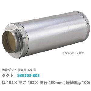 大建 防音ダクト換気扇 32C型 ダクト SB0303-B03 幅152×高さ152×奥行450mm (接続部φ100) 【代引き不可・直送】|interiortool