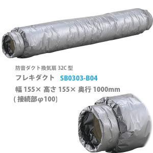 大建 防音ダクト換気扇 32C型 フレキダクト SB0303-B04 幅155×高さ155×奥行1000mm (接続部φ100) 【代引き不可・直送】|interiortool
