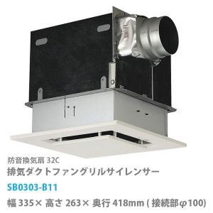 大建 防音ダクト換気扇 32C型 排気ダクトファングリルサイレンサー SB0303-B11 幅335×高さ263×奥行418mm (接続部φ100) 【代引き不可・直送】|interiortool