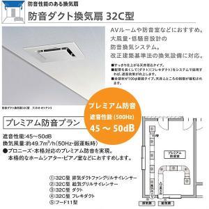 大建 防音ダクト換気扇 32C型 プレミアム防音プランセット 遮音性能45〜50dB 【代引き不可・直送】|interiortool