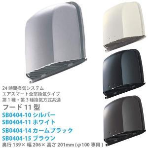 大建 フード11型 SB0404 全4色 どれか1つ 奥行139×幅206×高さ201mm(φ100専用) 給気・排気共用 【代引き不可・直送】|interiortool