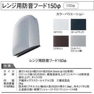 お部屋の空気を新鮮に保つ換気システム キッチンなどには「150φの局所換気用屋外フード」をおすすめし...