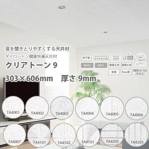 大建 ダイロートン音響健康快適天井材 クリアトーン9 9mm厚さ 303×606mm 18枚(3.3平米) 【代引き不可・直送】|interiortool