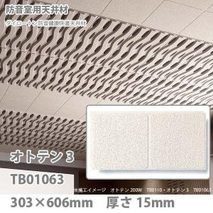 大建 オトテン3 15mm厚 303×606mm TB01063 18枚(3.3平米分)|interiortool