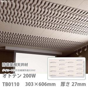 大建 防音室内天井材 オトテン200W 27mm厚 303×606mm TB0110 9枚(1.65平米分)|interiortool