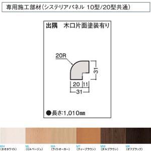 受注生産 大建 システリアパネル10型・20型専用施工部材 出隈 木口片面塗装有り WL38-B13 1本|interiortool