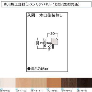 受注生産 大建 システリアパネル10型・20型専用施工部材 入隈 木口塗装なし WL38-B21 1本|interiortool
