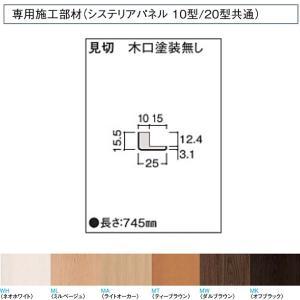 受注生産 大建 システリアパネル10型・20型専用施工部材 見切 木口塗装無し WL38-B31 2本|interiortool