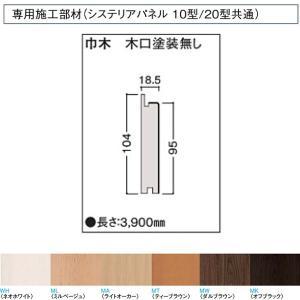 受注生産 大建 システリアパネル10型・20型専用施工部材 巾木 木口塗装無し WL38-B56 1本|interiortool
