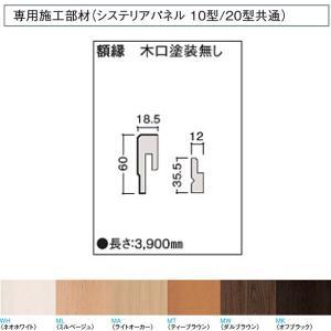 受注生産 大建 システリアパネル10型・20型専用施工部材 額縁 木口塗装無し WL38-B76 1本|interiortool