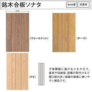 大建 銘木合板 ソナタ ウォールナット 5mm厚 610×2430mm WM13022-S 10枚(14.82平米)|interiortool
