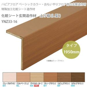 大建 化粧シート玄関造作材 上り框(L型) タイプ1950mm 1本 12.5mm厚さ 105×165×1950mm YNZ33-16 BH〜MW どれか 【代引き不可・直送】|interiortool