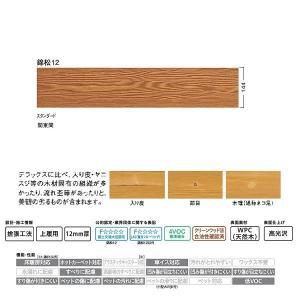 大建 フローリング フローリング WPCえんこう 錦松12 スタンダード 8枚 (3.08平米) 関東間用 YP0328-2|interiortool