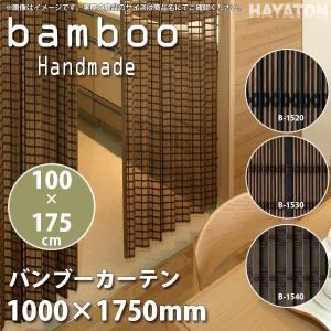 バンブーカーテン 幅 約1000 × 高さ 約1750mm B-1520 スクエア B-1530 ビレッジ B-1540 ニュアンス どれか 【代引き不可】 【メーカー直送】 【送料無料】|interiortool