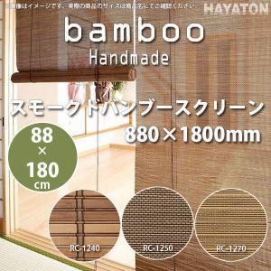 スモークド バンブースクリーン 幅880 × 高さ 約1800mm RC-1240 RC-1250 RC-1270 どれか1台 【代引き不可】 【メーカー直送】【送料無料】|interiortool
