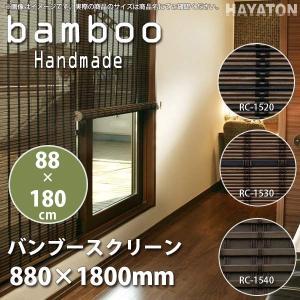 バンブースクリーン 幅880 × 高さ 約1800mm RC-1520 スクエア RC-1530 ビレッジ RC-1540 ニュアンス どれか 【代引き不可】 【メーカー直送】 【送料無料】|interiortool