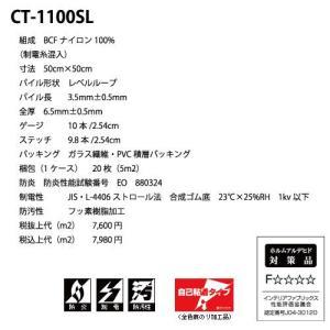 ダイヤカーペット カペタイル CT-1100SL 糊付タイルカーペット 500×500mm 1枚|interiortool|02