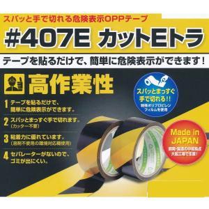 デンカ カットEトラ トラテープ #407E 厚0.097mm 巾90mm×長25m 20巻|interiortool