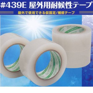 デンカ 屋外用耐候性テープ #439E 厚0.11mm 巾50mm×長50m 50巻|interiortool
