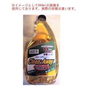 オレンジゾル社 多用途洗浄剤 クリーンアウェイ APC スーパーコンセントレート 1ガロン 4本|interiortool