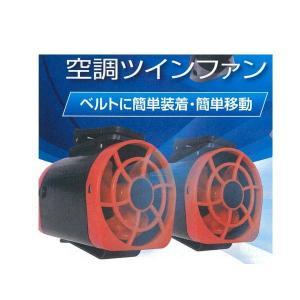 熱中症対策 ベルトに装着 空調ツインファン TF-1122ST 1組|interiortool