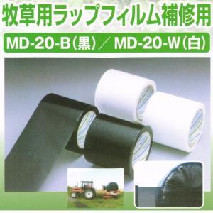 ダイヤテックス 牧草用ラップフィルム補修用 MD-20 B黒/W白 100mm×25m巻 18巻|interiortool