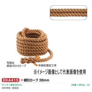 エバニュー 綱引ロープ 直径38mm EKA415 メートル単価