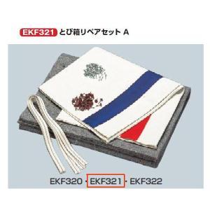 エバニュー とび箱リペアセット A EKF321 1組