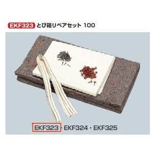エバニュー とび箱リペアセット 100 EKF323 1組