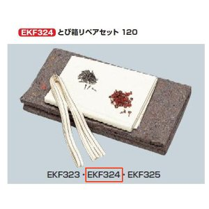 エバニュー とび箱リペアセット 120 EKF324 1組