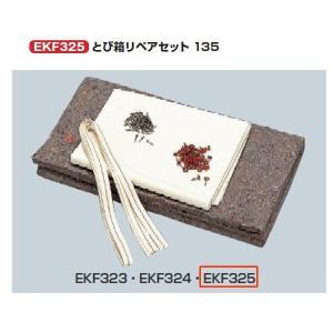 エバニュー とび箱リペアセット 135 EKF325 1組