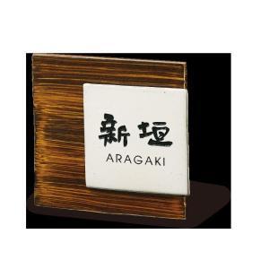 福彫 オーダー 表札 KASANE カサネ(飴茶)・(黒文字) ARK-51|interiortool