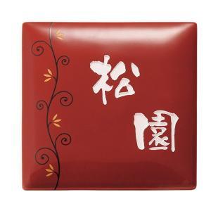 福彫 オーダー 表札 うるわし(カラクサ・朱)(素彫文字) AUK-515|interiortool