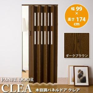 木目調パネルドア クレア ダークブラウン 幅99 × 高さ174cm 【代引き不可】 【メーカー直送】|interiortool